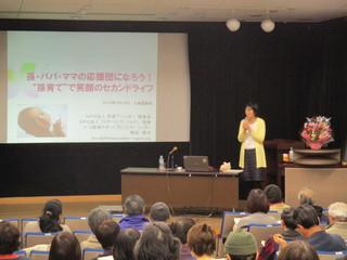 孫育て講演会1.JPG