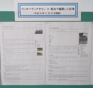 投稿したウィキペディアの記事.jpg