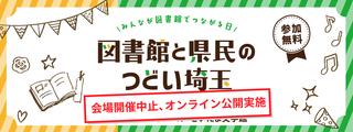 図書館と県民のつどい埼玉2020バナー画像