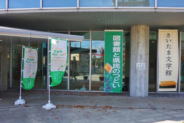 会場入口の写真