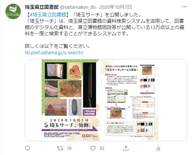 第2位ツイート画像