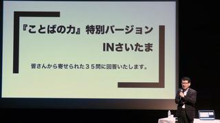 重松さん記念講演写真01