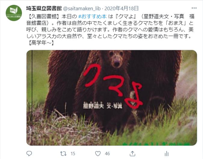 第5位ツイート画像