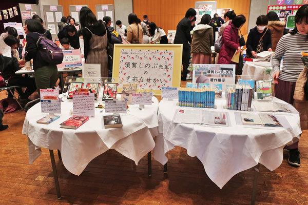 須賀しのぶさん著作展示の写真