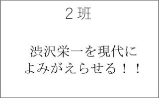 5_2班発表資料.JPG