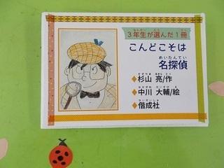 「こんどこそは名探偵」の紹介カード.jpg