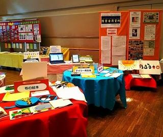 「図書館と県民のつどい」資料展示・体験会の写真.jpg