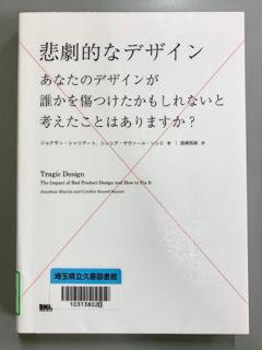 『悲劇的なデザイン』の書影.jpg