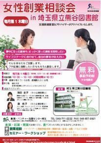 女性創業相談会ちらし.JPG