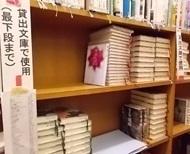 貸出文庫(収蔵庫のようす).jpg