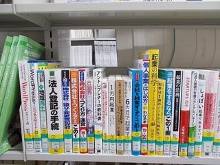起業の本.JPG