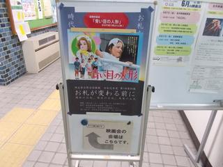 連携映画会案内.JPG