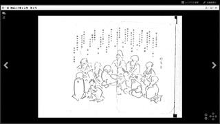 鶯宿新誌1(デジタル挿絵).jpg