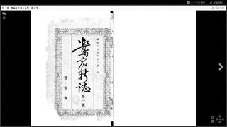 鶯宿新誌1(デジタル表紙).jpg
