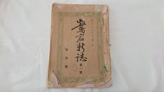 鶯宿新誌1(表紙).JPG