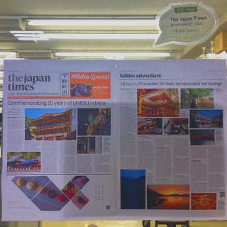 Japantimes.png