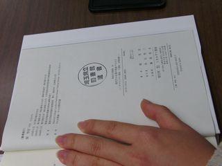 蔵書印2.JPG
